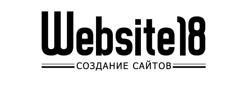 Создание сайта в Ижевске